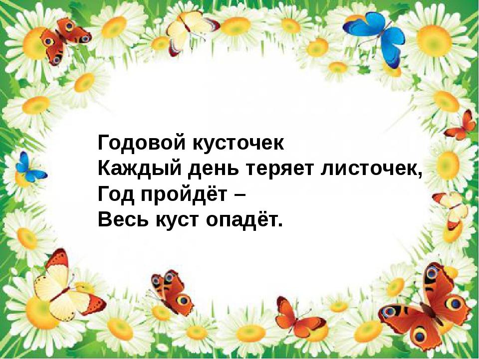 Годовой кусточек Каждый день теряет листочек, Год пройдёт – Весь куст опадёт.