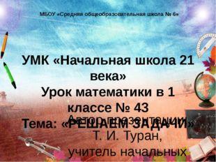 УМК «Начальная школа 21 века» Урок математики в 1 классе № 43 Тема: «РЕШАЕМ З