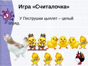 Игра «Считалочка» У Пеструшки цыплят – целый отряд.