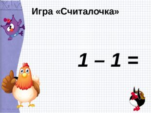 Игра «Считалочка» 1 – 1 = 0