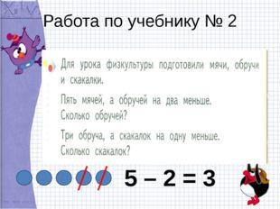 Работа по учебнику № 2 5 – 2 = 3