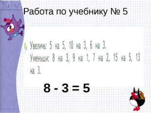 Работа по учебнику № 5 8 - 3 = 5