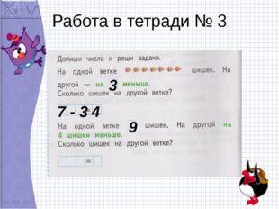 Работа в тетради № 3 3 7 - 3 4 9
