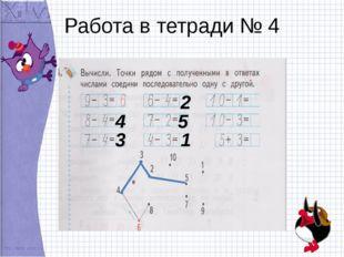 Работа в тетради № 4 4 3 2 5 1