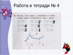 Работа в тетради № 4 4 3 2 5 1 9