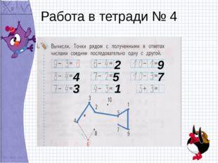 Работа в тетради № 4 4 3 2 5 1 9 7
