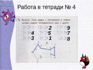 Работа в тетради № 4 4 3 2 5 1 9 7 8