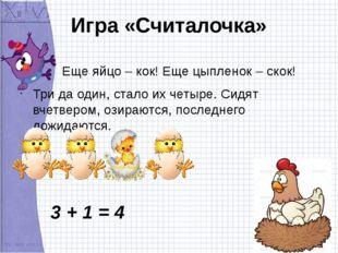 Игра «Считалочка» Еще яйцо – кок! Еще цыпленок – скок! Три да один, стало их