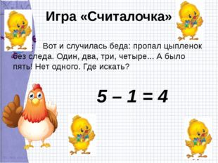 Игра «Считалочка» Вот и случилась беда: пропал цыпленок без следа. Один, два,
