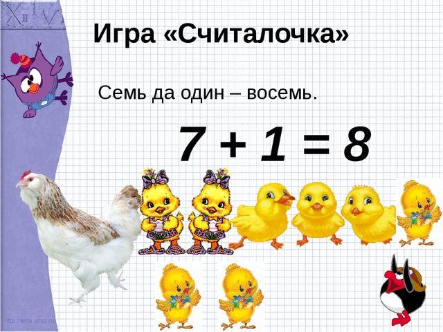 Игра «Считалочка» Семь да один – восемь. 7 + 1 = 8