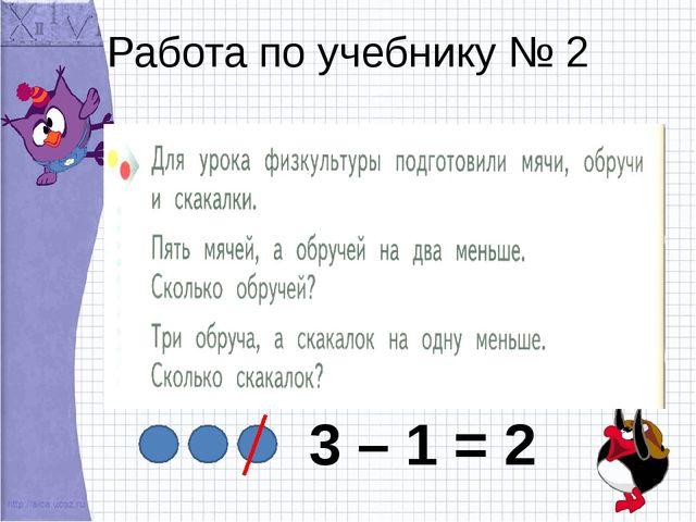Работа по учебнику № 2 3 – 1 = 2