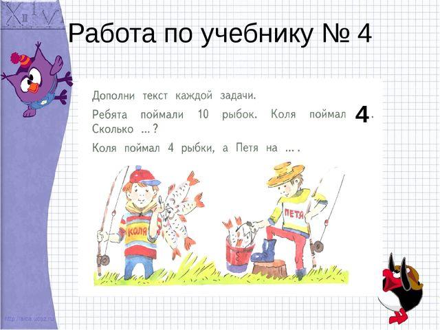 Работа по учебнику № 4 4