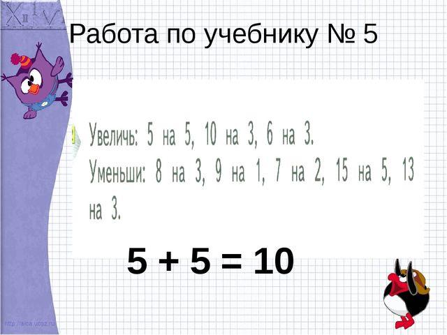 Работа по учебнику № 5 5 + 5 = 10