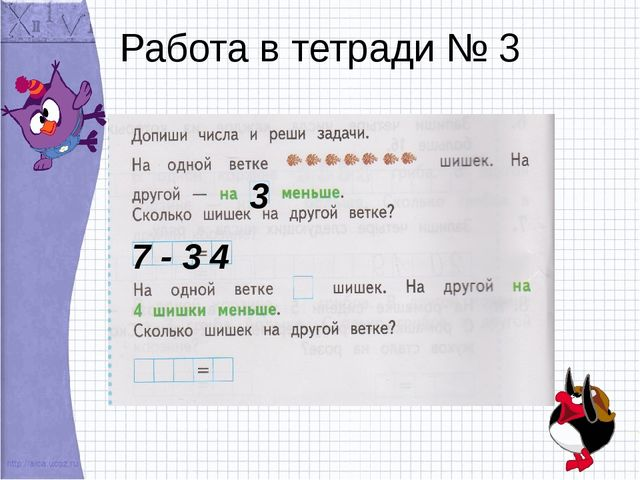 Работа в тетради № 3 3 7 - 3 4