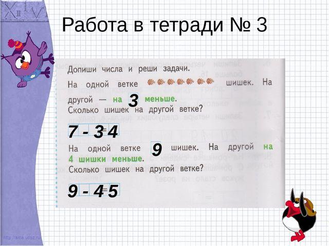 Работа в тетради № 3 3 7 - 3 4 9 9 - 4 5