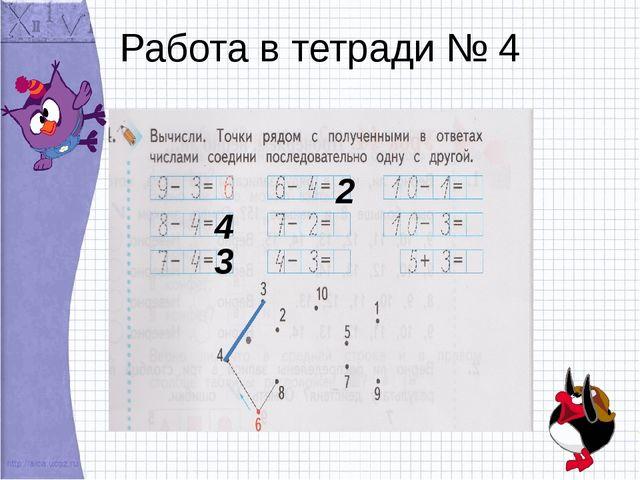 Работа в тетради № 4 4 3 2