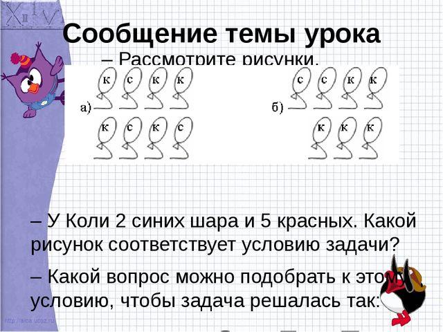 Сообщение темы урока – Рассмотрите рисунки. – У Коли 2 синих шара и 5 красных...