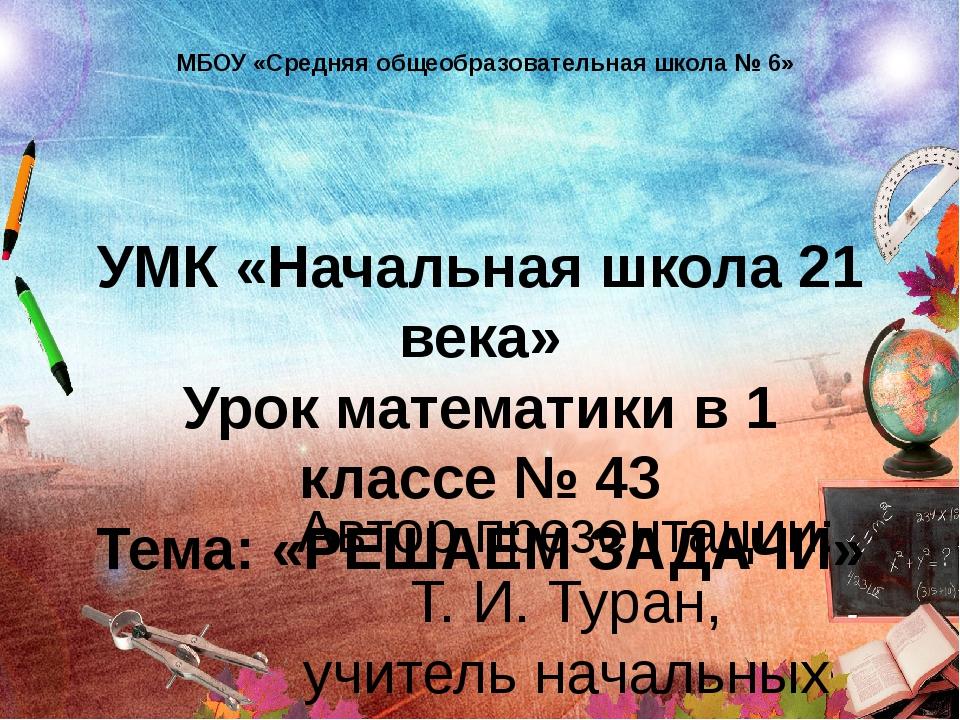 УМК «Начальная школа 21 века» Урок математики в 1 классе № 43 Тема: «РЕШАЕМ З...