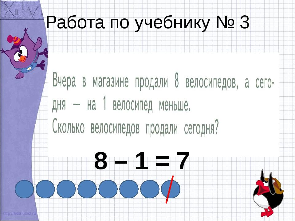 Работа по учебнику № 3 8 – 1 = 7