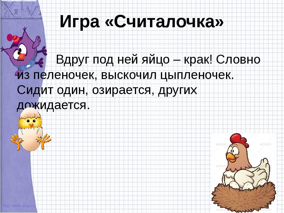 Игра «Считалочка» – Вдруг под ней яйцо – крак! Словно из пеленочек, выскочил...