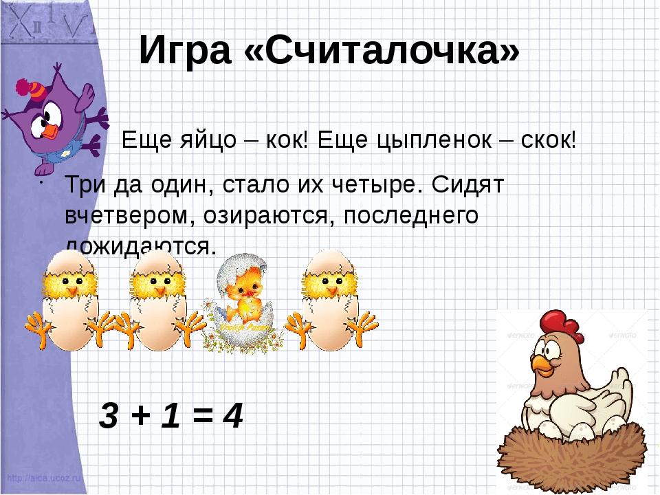 Игра «Считалочка» Еще яйцо – кок! Еще цыпленок – скок! Три да один, стало их...