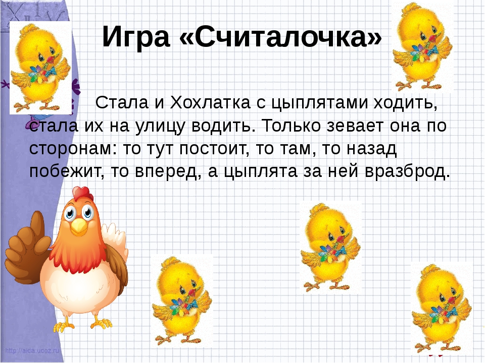 Игра «Считалочка» Стала и Хохлатка с цыплятами ходить, стала их на улицу води...