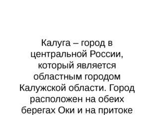 Калуга – город в центральной России, который является областным городом Калуж