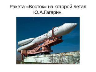 Ракета «Восток» на которой летал Ю.А.Гагарин.