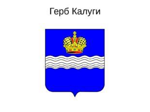 Герб Калуги