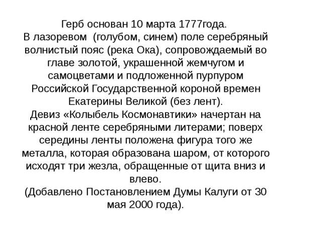 Герб основан 10 марта 1777года. В лазоревом (голубом, синем) поле серебряный...