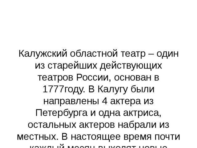 Калужский областной театр – один из старейших действующих театров России, осн...
