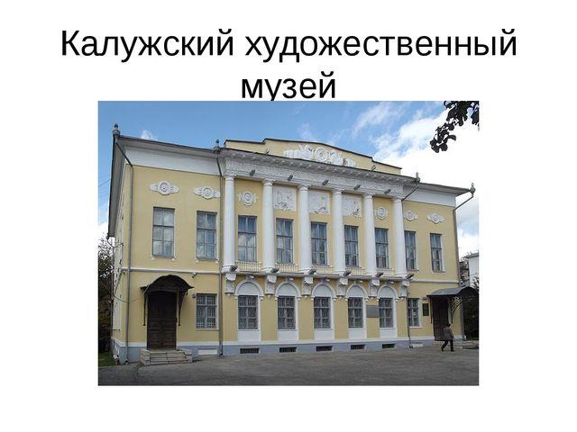 Калужский художественный музей