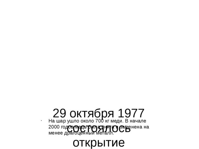 29 октября 1977 состоялось открытие комплекса, сооруженного в честь 600-летия...