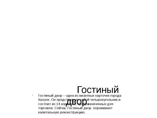 Гостиный двор. Гостиный двор – одна из визитных карточек города Калуги. Он п...