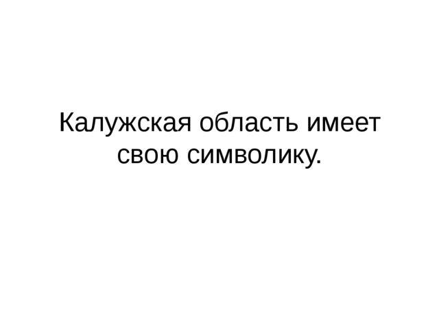 Калужская область имеет свою символику.