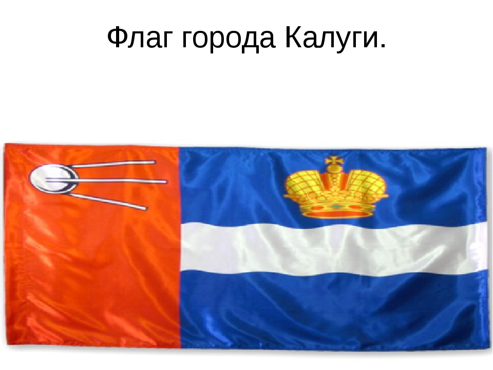 Флаг города Калуги.