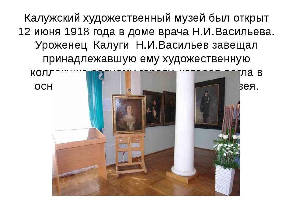 Калужский художественный музей был открыт 12 июня 1918 года в доме врача Н.И....