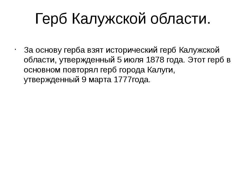 Герб Калужской области. За основу герба взят исторический герб Калужской обла...