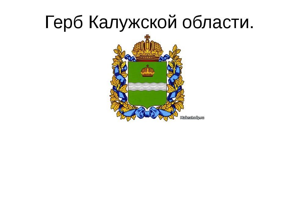 Герб Калужской области.