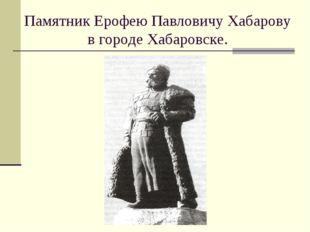 Памятник Ерофею Павловичу Хабарову в городе Хабаровске.