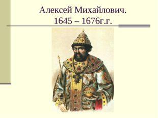 Алексей Михайлович. 1645 – 1676г.г.