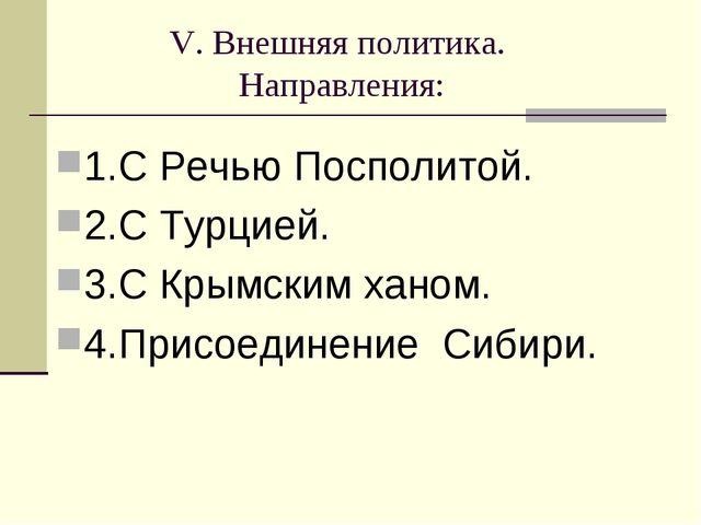 V. Внешняя политика. Направления: 1.С Речью Посполитой. 2.С Турцией. 3.С Крым...