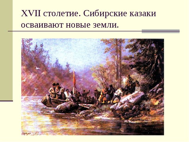 XVII столетие. Сибирские казаки осваивают новые земли.