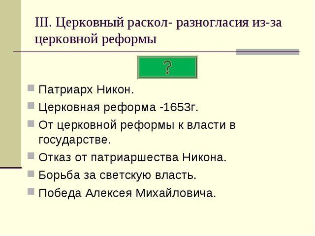 III. Церковный раскол- разногласия из-за церковной реформы План Патриарх Нико...