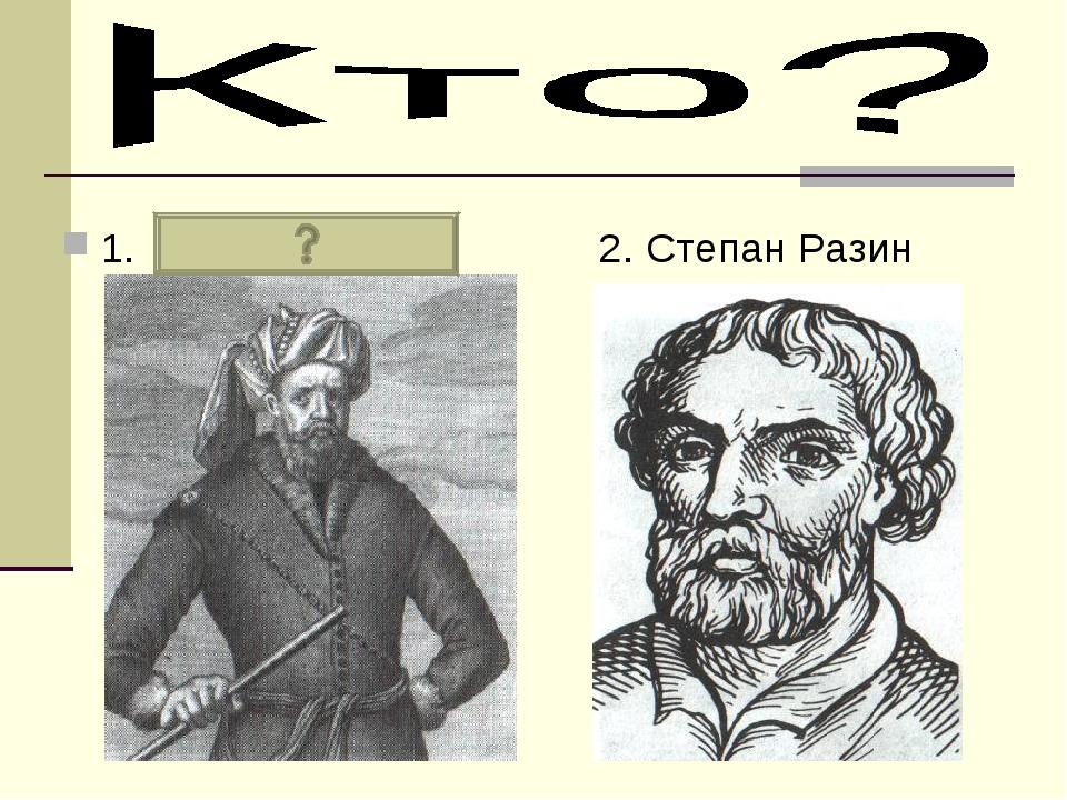 1. Степан Разин 2. Степан Разин