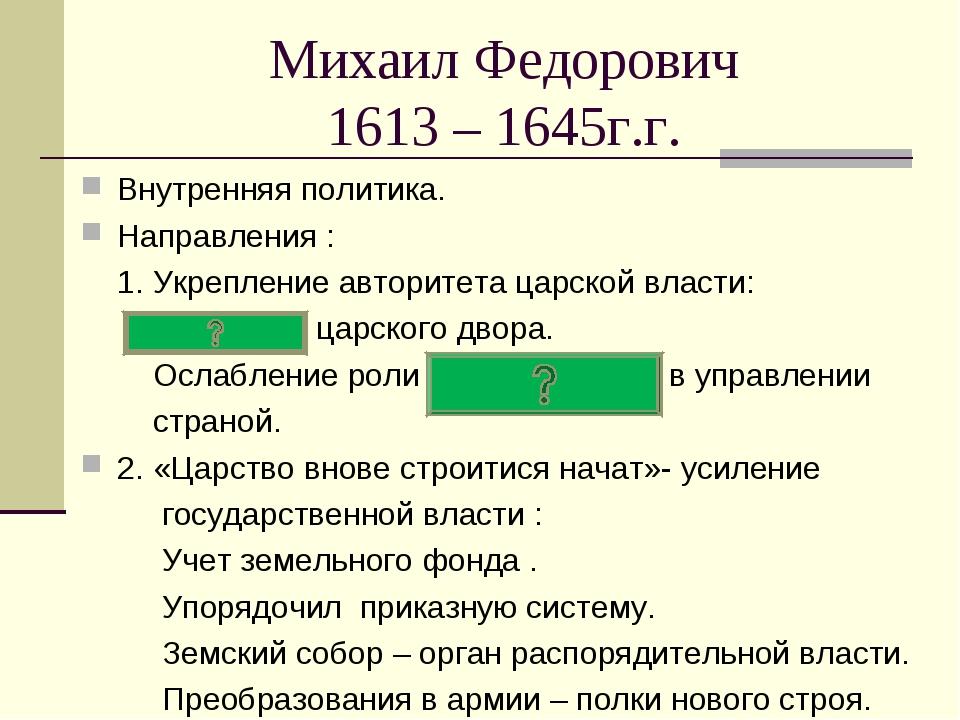 Михаил Федорович 1613 – 1645г.г. Внутренняя политика. Направления : 1. Укрепл...