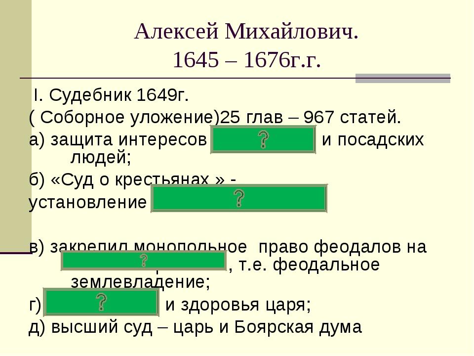 Алексей Михайлович. 1645 – 1676г.г. I. Судебник 1649г. ( Соборное уложение)25...