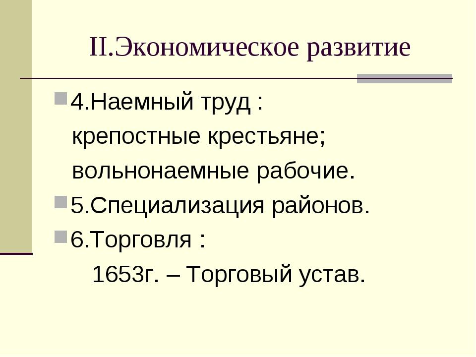 II.Экономическое развитие 4.Наемный труд : крепостные крестьяне; вольнонаемны...