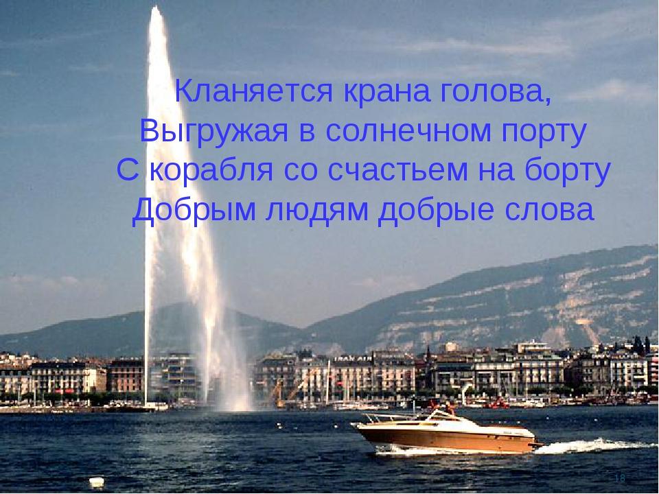 Кланяется крана голова, Выгружая в солнечном порту С корабля со счастьем на б...