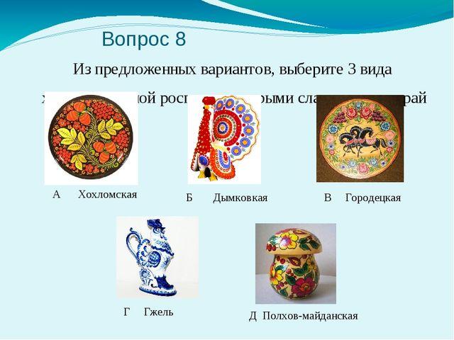Вопрос 8 Из предложенных вариантов, выберите 3 вида художественной росписи,...